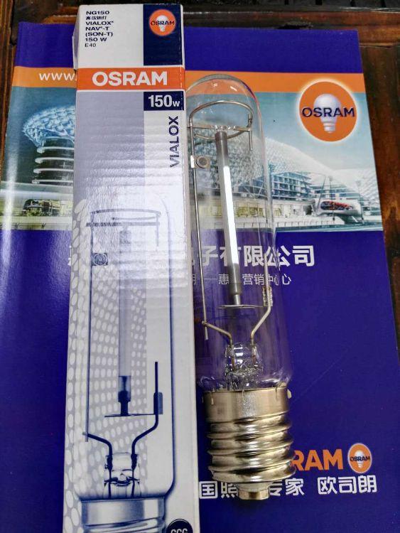 欧司朗OSRAM NAV-T 150w管型高压钠灯高光效路灯配NG 150W 镇流器