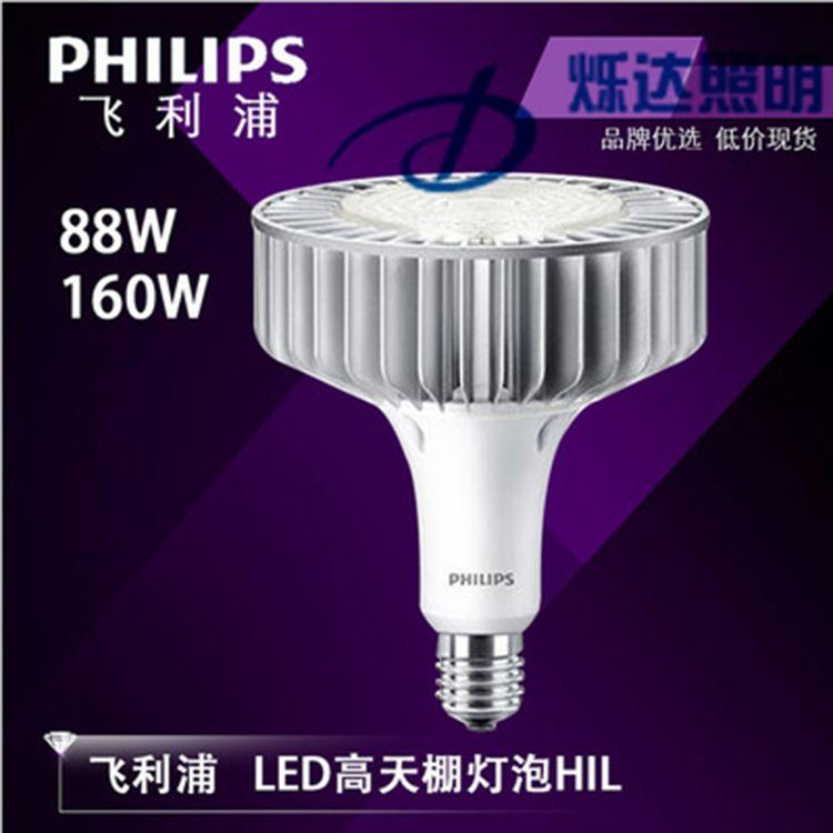 飞利浦LED高天棚灯泡HIL88W160W替换HID工厂灯泡250W400W金卤灯