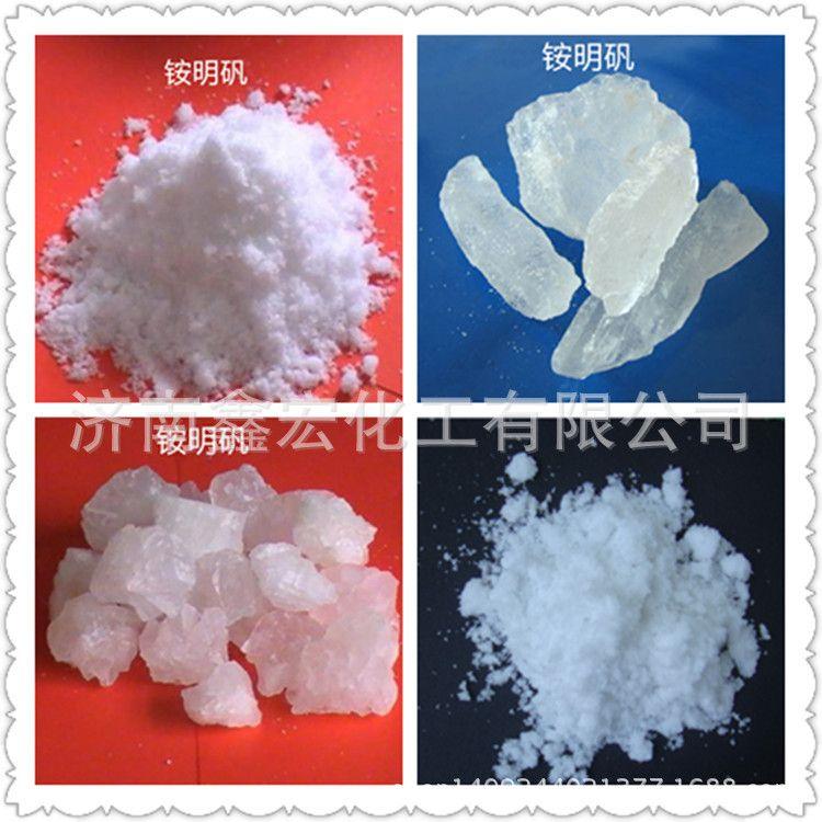 生产经营明矾   铵明矾(硫酸铝铵)厂家直营