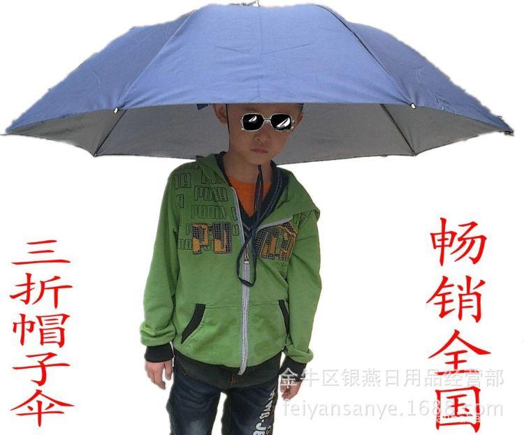 直径1米特大号三折防紫外线帽子伞伞帽旅游头伞钓鱼伞二折帽子伞
