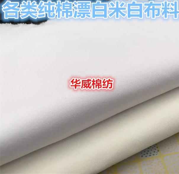纯棉布料 漂白棉布 服装布料  酒店床单布料 口袋衬衫布 桌布里布