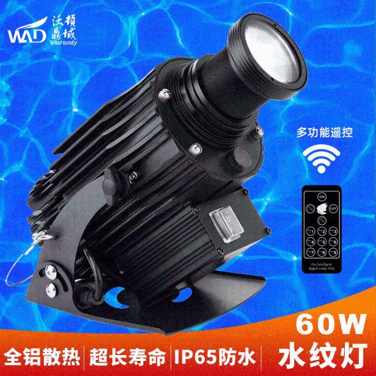 沃顿60W水纹灯RGBW动态投影灯 户外防水单色水波纹光影灯led高清