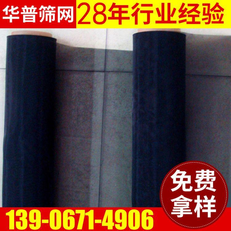 华普 420目平纹印刷丝网 单色精密丝网印刷批发