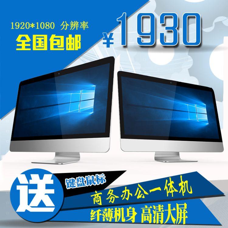 华技大超薄一体机电脑 办公教育组装台式电脑 酒店前台客服一体机