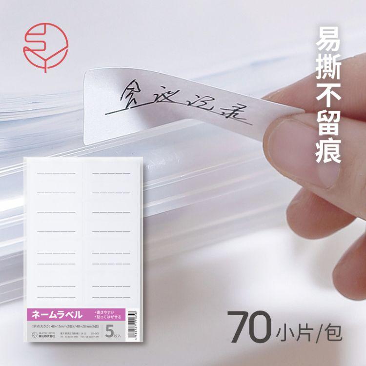 霜山不干胶办公手写小标签贴纸可移除长方形手帐贴纸价格便签贴纸
