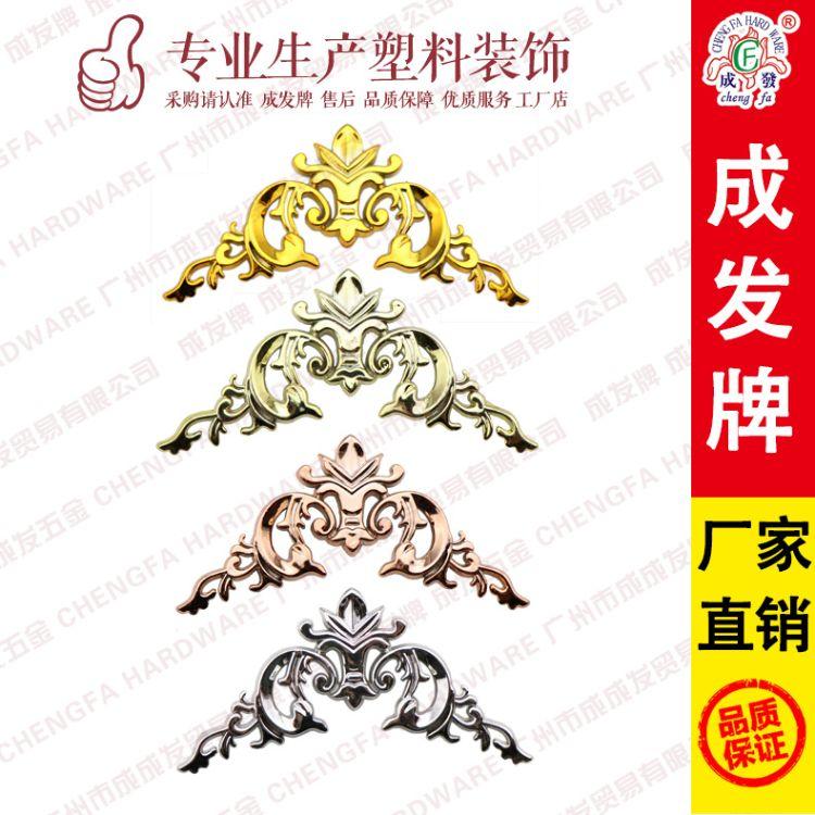 成发牌2003#佛寺庙塑料配件装饰用品佛龛佛柜神龛装饰角花贴花