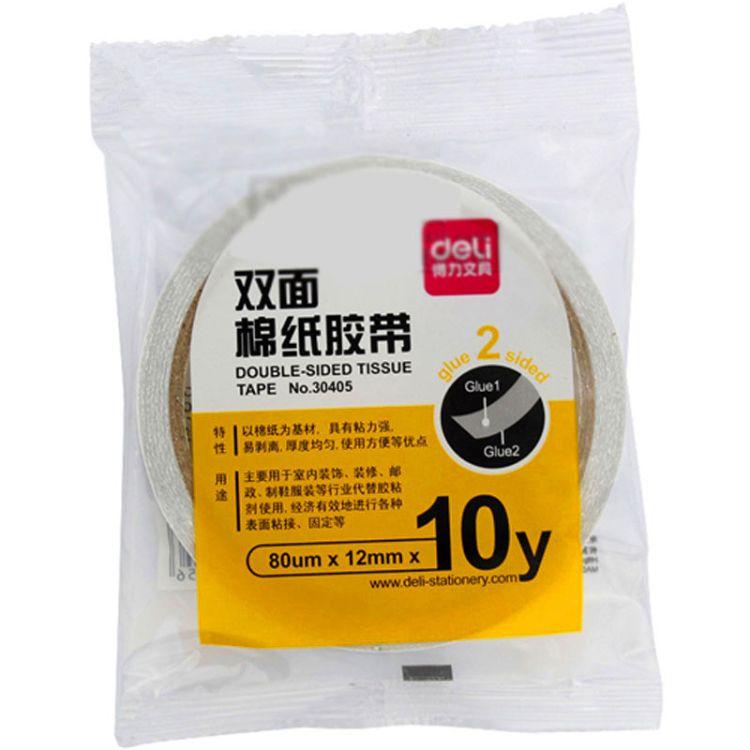得力文具30405双面棉纸胶带1.2cm10y双面胶10个一整箱卖