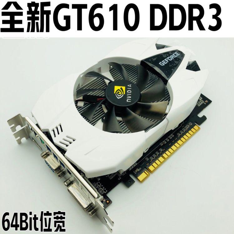 全新真实GT610 1G/2G/4G DDR3 64bit 独立台式机电脑显卡厂家批发