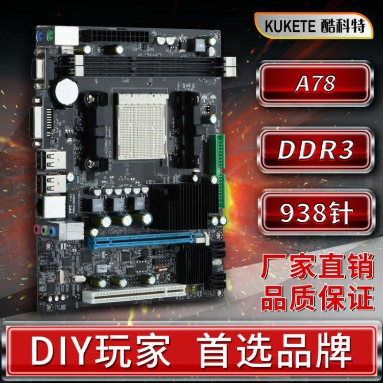 全新盒装 酷科特A78主板 台式电脑主板AM3 支持DDR3 支持938针CPU