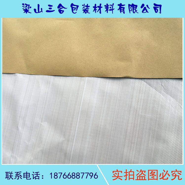 图书包装纸 复合牛皮纸白色编织布 高强拉力1200*787mm防潮
