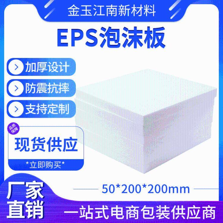 金玉江南 50mmEPS泡沫板材 外墙白色闭孔聚苯乙烯泡沫板 批发