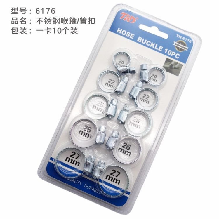 厂家直销10件套美式喉箍圈组合 卡箍 喉箍碳钢镀锌组套 特价