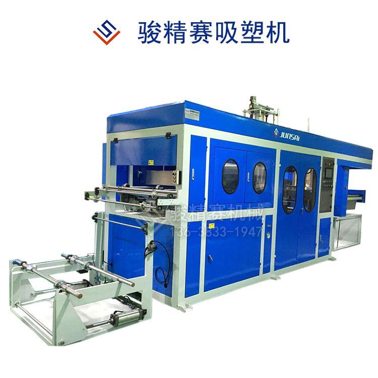 全自动大高速真空吸塑成型机 塑料卷材吸塑机 托盘包装壳生产设备