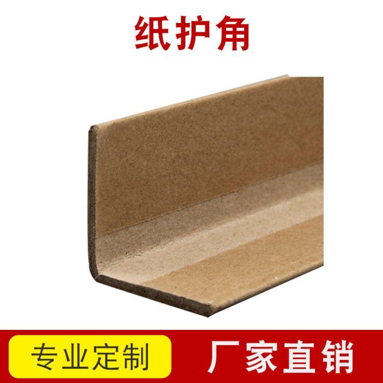 廠家定制結實耐用L型紙護角 環保包裝紙箱護角50*50*5防撞護角條