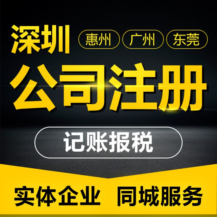 代理深圳公司注册做账报税 深圳代注册公司 提供财税咨询服务