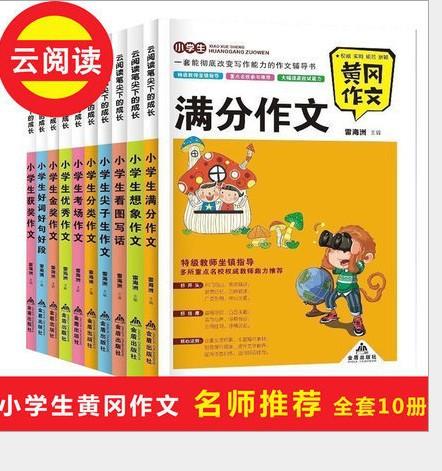 小学生黄冈作文书 全套10册3-6年级获奖满分优秀好词好段作文书籍