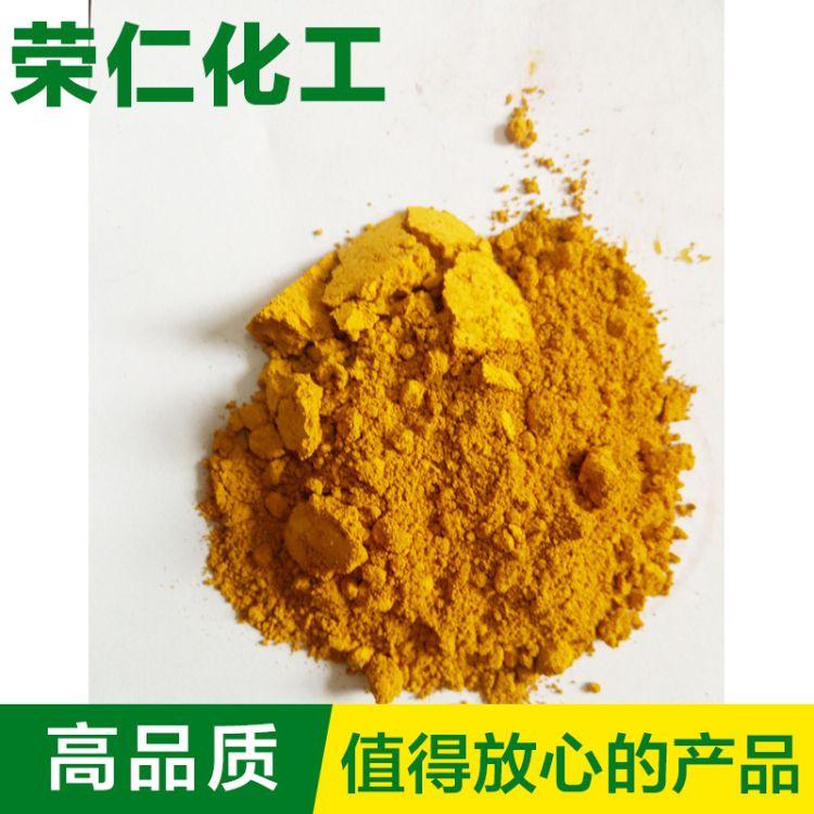 荣仁 氧化铁黄色 颜料联苯胺黄 颜料永固黄