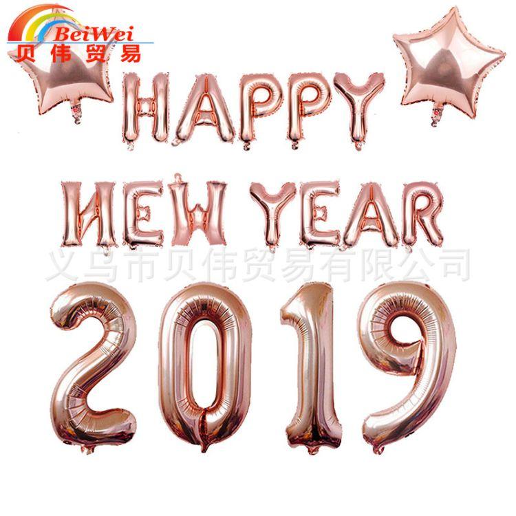 【现货】铝膜16寸32寸2019数字气球HAPPY NEWYEAR新年气球套装