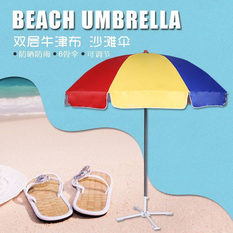 户外广告太阳伞遮阳沙滩伞大号广告活动遮阳雨伞大型雨伞定制logo