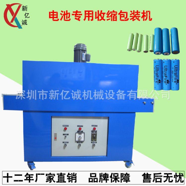 链条加密型过膜塑封机 18650电池专用远红外收缩包装机