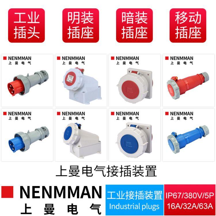 上曼电气上曼工业插座上曼工业插头上曼连接器插座IP67/380V/5P