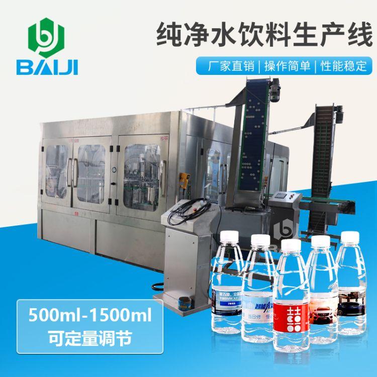 专业生产全自动纯净水三合一灌装机 优质纯净水生产线设备