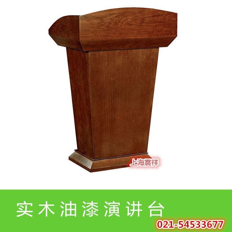 厂家供应实木油漆演讲台上海报告厅实木演讲台厂家油漆讲台可送货