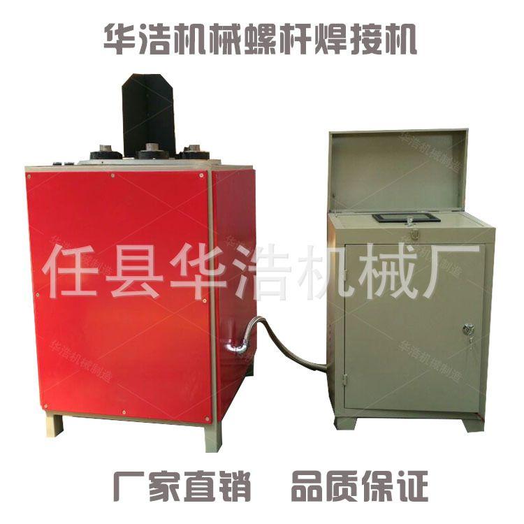 现货供应止水螺杆焊接机穿墙螺丝自动焊接机止水片焊接机厂家直销