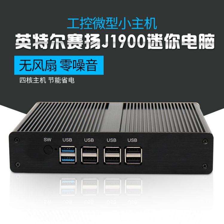 标点工控机小型化嵌入式计算机J1900多功能工业控制主机