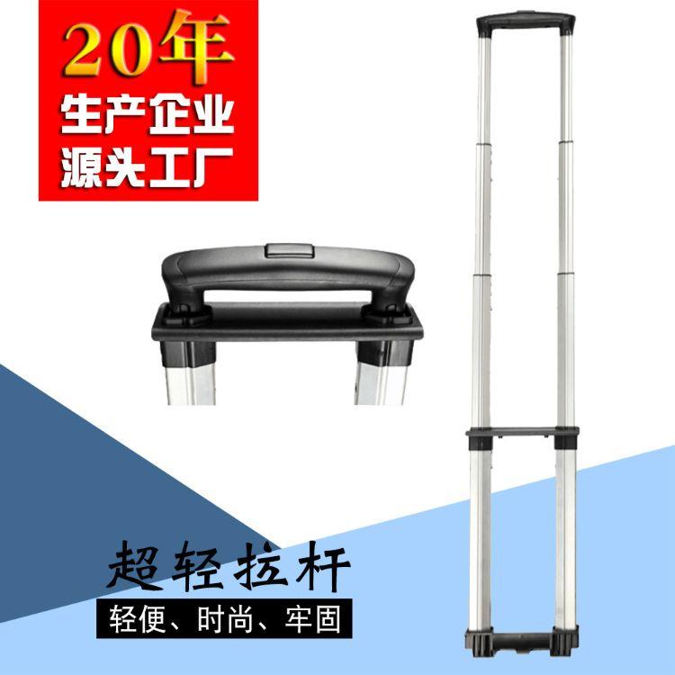 JX8074旅行箱拉杆铝框4节箱包拉杆行李箱配件塑料把手箱扣万向轮