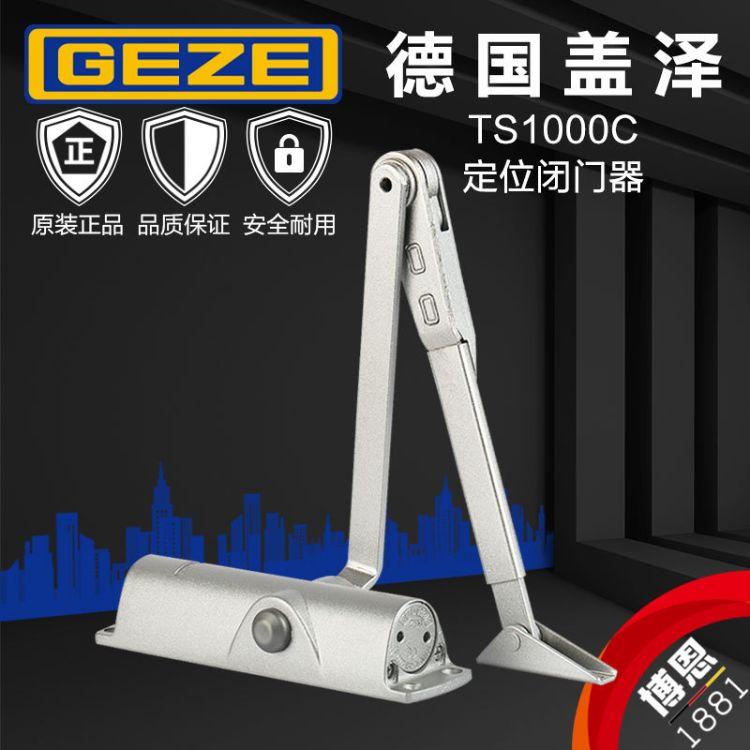 批发盖泽闭门器TS1000C定位关门器85kg防火小号简易闭合器正品