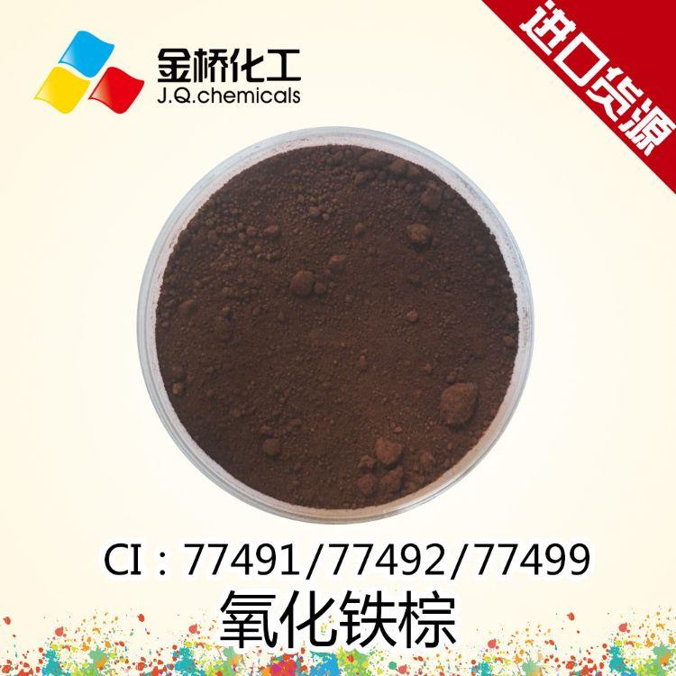 氧化铁棕C33-115 化妆品用 无机色粉 眼影 眉笔 粉饼色粉