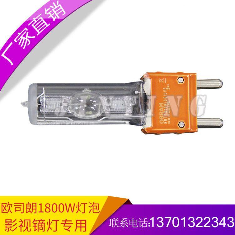 欧司朗OSRAM HMI 1800W/SE XS 影视镝灯灯泡 M18影视镝灯泡