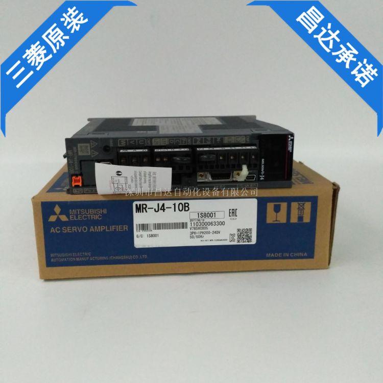 昌达全新原装三菱工控产品伺服驱动器型号MR-J4-10B 伺服驱动器直销