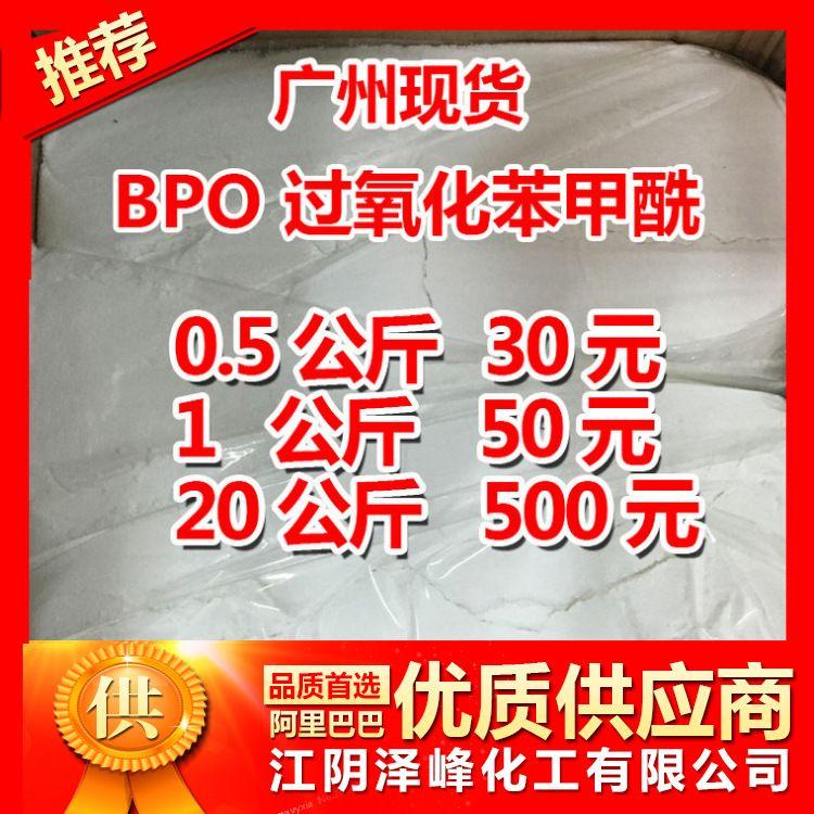 批发 过氧化苯甲酰/BPO 75W 现货广州020-28267649
