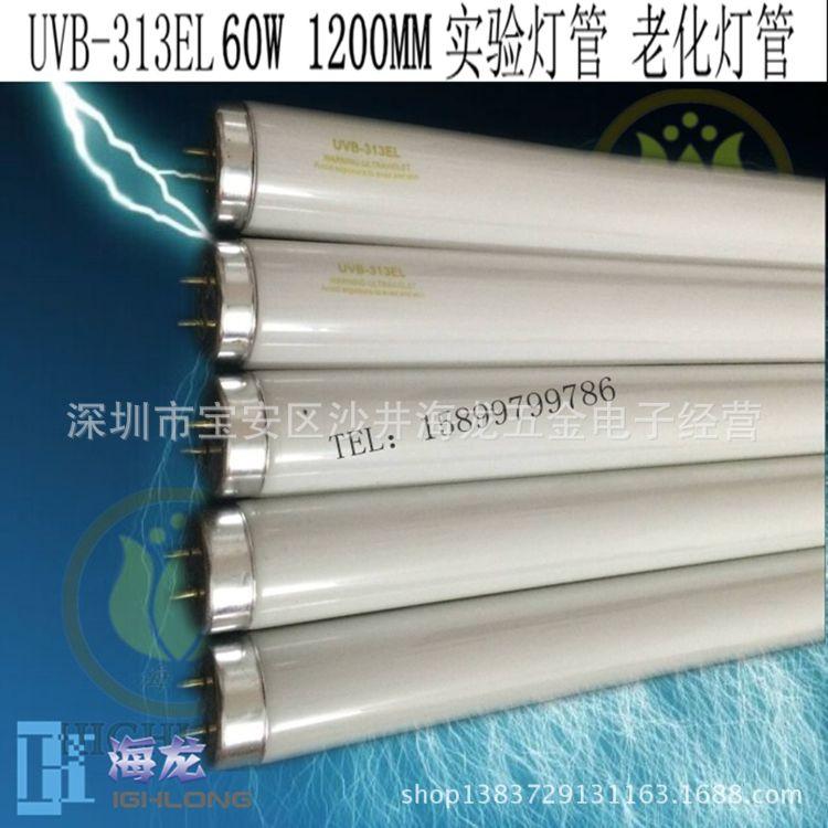 紫外线灯管UVB-313紫外线灯60W老化灯 1200MM老化箱专用实验灯管