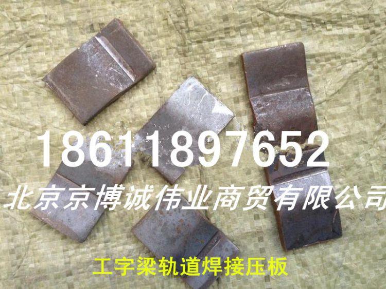 工字梁焊接压板