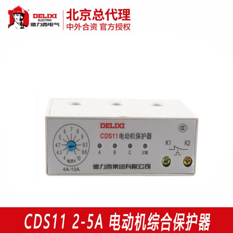 电动机综合保护器CDS11 2-5A电机断相过载堵转保护器德力西电气批发零售