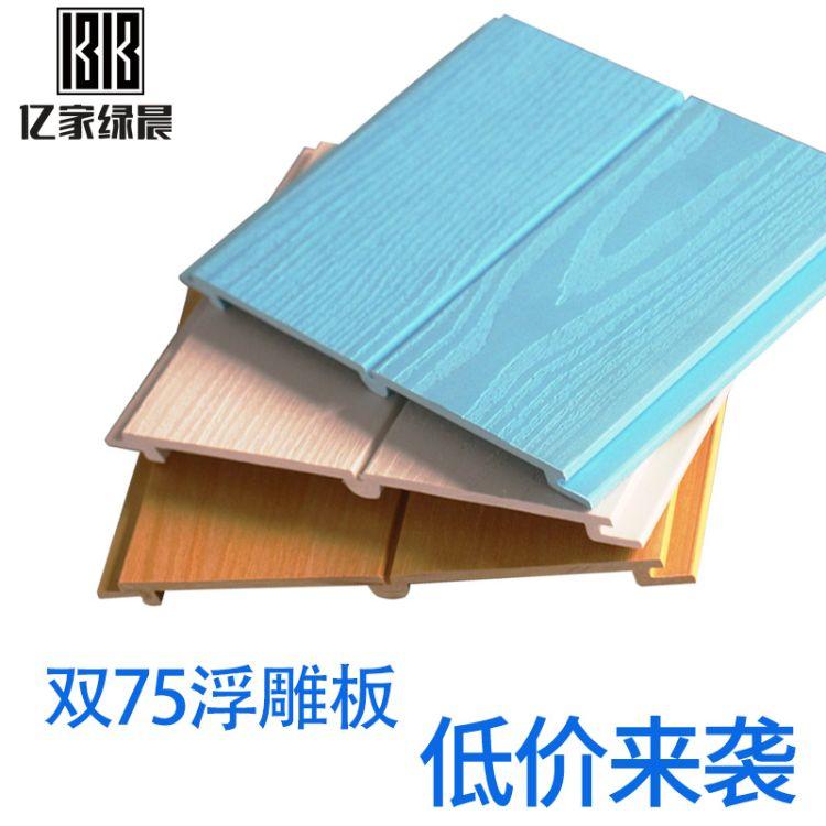 厂家直销亿家绿晨生态木浮雕板 双75木塑板