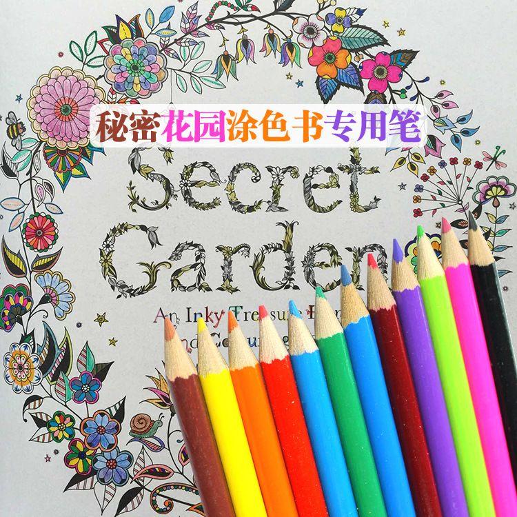 秘密花园专用12色彩色铅笔涂鸦绘画笔彩色笔环保木质彩铅文具批发