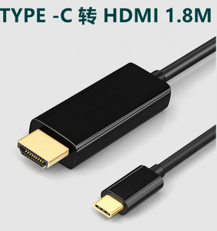 TYPE-C USB 3.1 TO HDMI连接线/苹果Macbook Air 3.1转HDMI1.8米