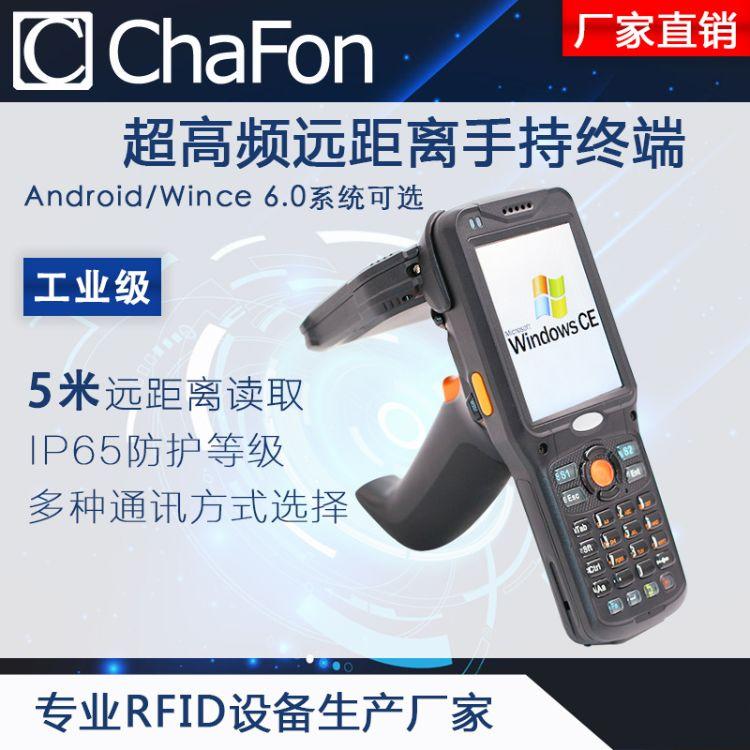 超高频手持机 rfid 安卓手持机 超高频工业手持机 5米远距离读距
