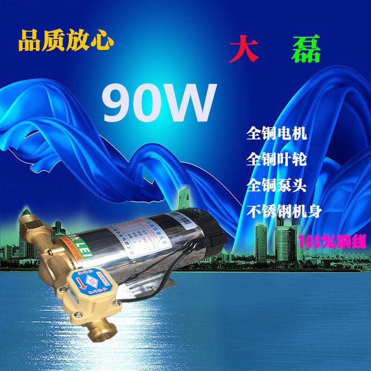 不锈钢家用全自动静音太阳能热水器微型增压泵自来水管道压力水泵
