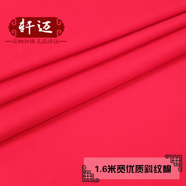 1.6米宽度宽幅红棉布纯棉布喜庆吉祥民俗婚庆用布包袱布料斜纹棉