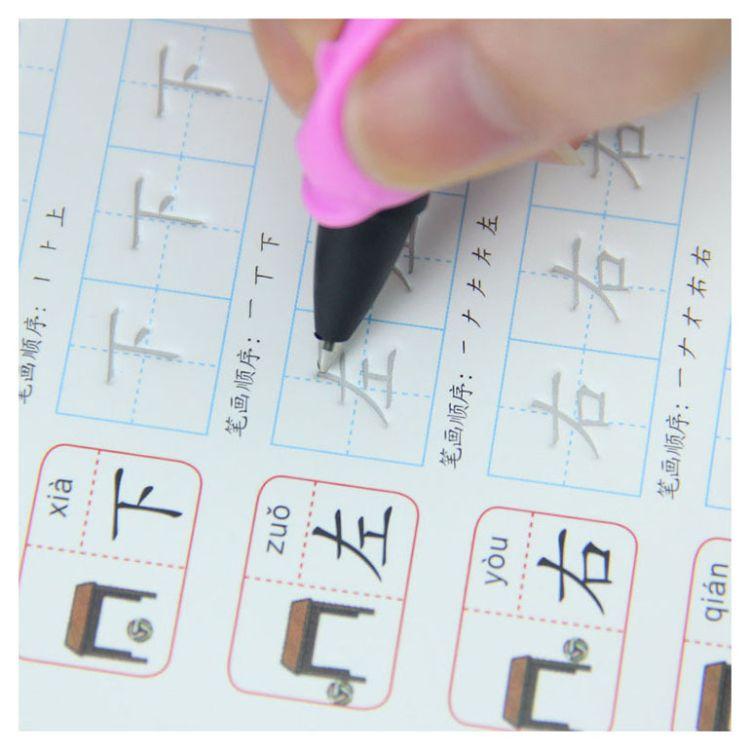 幼儿凹槽练字帖定做儿童写字线圈本定制小学生魔幻墨水写字帖批发