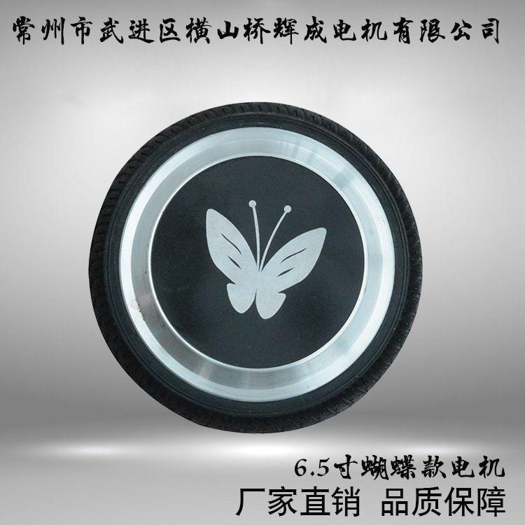 定制6.5寸蝴蝶款扭扭车无刷直流电机 智能体感漂移车平衡车电机