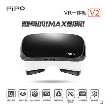 Pipo/品铂 V2 VR一体机3D游戏机虚拟现实眼镜成人头戴式移动影院