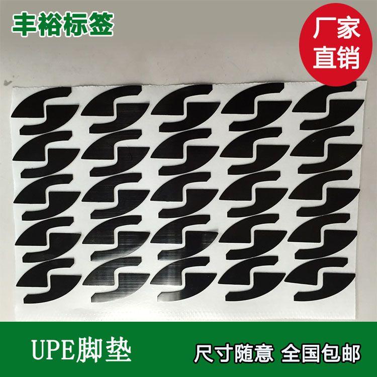 厂家特价 UPE脚垫 鼠标键盘UPE脚垫 防滑耐磨鼠标键盘UPE脚垫