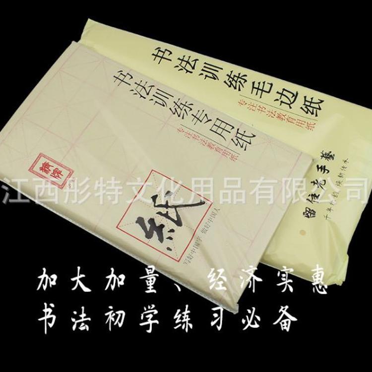 加大加量初学书法训练专用手工毛边纸米字格纸宣纸毛笔书法练习纸