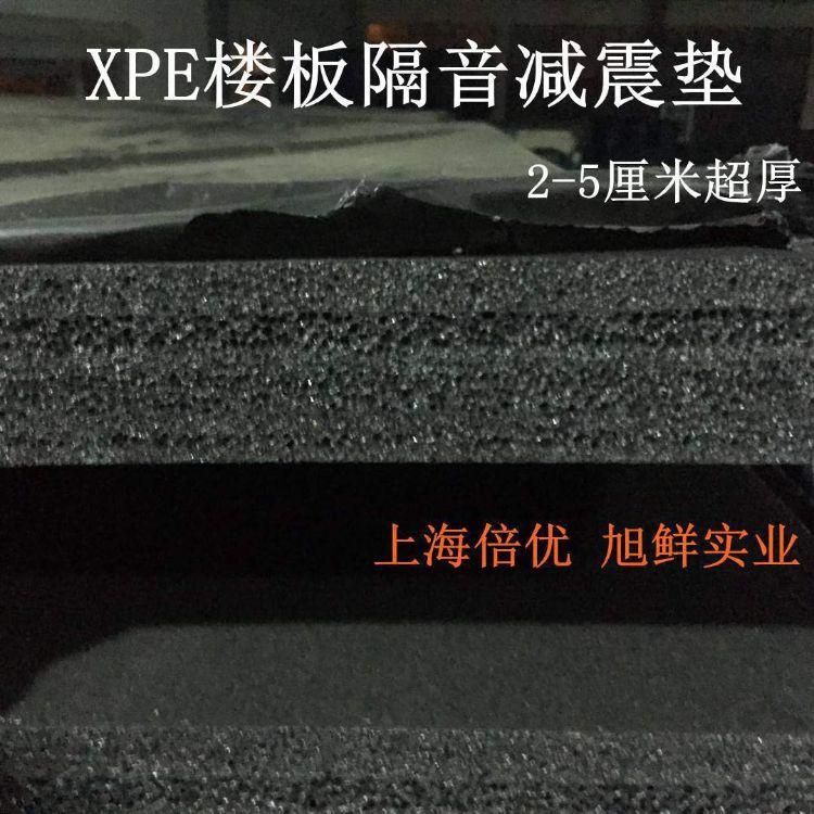 上海倍优隔音减震垫XPE聚乙烯楼板隔音减震垫XPE发泡减震垫
